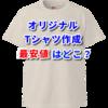 オリジナルTシャツ最安値はどこか?15社を比較してみました。