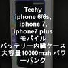 iPhone 7 Plus Techyのモバイルバッテリー内蔵ケース大容量10000mahパワーバンク
