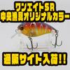 【ペイフォワード】シャロークランクのオリカラ「ワンエイトSR中央漁具オリジナルカラー」通販サイト入荷!