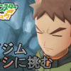 【ポケットモンスター Let's Go! ピカチュウ】#03 ニビジム タケシに挑む 【ゆっくり実況あり】