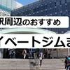 【プライベートジム】新橋駅・汐留の近くでおすすめパーソナルトレーニングジムまとめ。女性のダイエットから銀座や有楽町からも近くて安いパーソナルジムまで