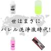 おすすめダーツ用【バレルクリーナー】6選|バレル洗浄に効果的なアイテムはどれ?