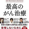 津川友介+勝俣範之+大須賀覚『世界中の医学研究を徹底的に比較してわかった最高のがん治療』