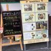 【スリランカ】スリランカ料理・ラサハラ 本場シェフが作ったお店 ☆☆☆☆☆【大阪】