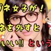 メガネ女子がメガネを外すとかわいいという検証!