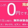 3/23(土)無料体験会のお知らせ