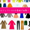 プロジェクト333!!!春服で挑戦☆