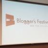 ブロガーは世界を変えられる。ブロガーズフェスティバル2015に参加した件 Vol.1全体的な内容前編。 #ブロフェス2015