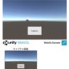 Unity の WebGL ビルドで画面キャプチャを行うサンプル