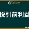 ZAIM用語集 ➤税引前利益
