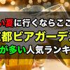 京都:人気ビアガーデンランキング!予約が多い店トップ8!河原町・三条・祇園四条