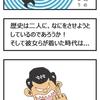 【織田シナモン信長・第三話】大反省会・その3