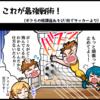 4コマ漫画 第18話『これが最強戦術!』