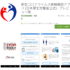 新型コロナウイルス接触確認アプリのハンズオン(Androidアプリ)