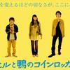 【映画】「アヒルと鴨のコインロッカー」(2006年) 観ました。(オススメ度★★★☆☆)