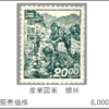 【切手買取】産業図案切手 植林