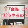 【質問】源さんと彼女の『会議』ってどうやってるんですか?