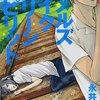 【BL漫画感想】スメルズライクグリーンスピリット / 永井三郎