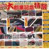 明日11月6日から大創業記念特祭セール開催☆