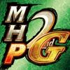 GW明けの超インパクト!「モンスターハンターポータブル 2nd G for iOS」が突然のリリース!
