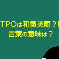 TPOをわきまえて!のTPOって和製英語?意味や使い方をご紹介!