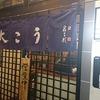 小田原市栄町 小料理 大こうのたこや茶碗蒸しに舌鼓
