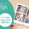 人気の無料スマホアプリ「sarah [サラ] フォトブック  プチプラ写真集」は人も・笑顔も・思い出もみんなつながるフォトブックサービス!