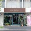 中山「喫茶amber(アンバー)」