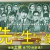 ドラマ「先に生まれただけの僕」 第2話 あらすじ・名言・ネタバレ・感想・視聴率・見逃し