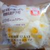 ローソン 国産米粉の蒸しぱん愛媛県産伊予柑を食べてみた【口の中で広がる香りがスゴイ!】