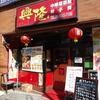台東区寿~蔵前近辺で、三日連続でお昼にチャーハンを楽しみました!!!