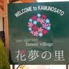 芝桜:花夢の里 - Flower  village-(広島県世羅町)