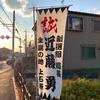 新選組局長・近藤勇を祀る近藤神社