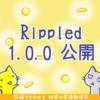 リップル、Rippled 1.0.0を正式リリース