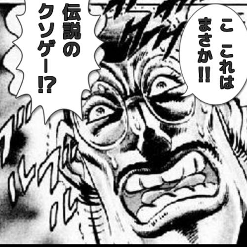 【ファミコン世代の名作(迷作!?)ゲーム】伝説のクソゲー「北斗の拳7 」編