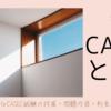 """【試験内容】出来る人は使っている""""CASEC""""って何?"""