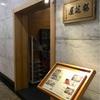 日本料理店櫻花屋(さくらや)、お得な食べ飲み放題あり