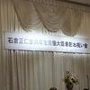埼玉会石倉会長 厚生労働大臣表彰お祝いの会に出席してきました