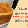 【口コミ】俺のベーカリー「クロワッサン食パン」を買ってみた。