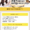 マイレーターは東京都台東区上野桜木2-3の闇金です。