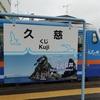 令和元年9発目、台湾のはずが東北。その9:久慈から青森へ。