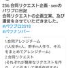 パワプロ2018 黒田鉄男(合同リクエスト企画選手) 1/2