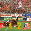 ACLでアジアへアピール&活躍すれば代表狙えるよね、なので3位は絶対死守!の北海道コンサドーレ札幌は厚別で浦和と対戦