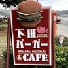 早春の伊豆とゆるキャン△⑤下田バーガーはキンメよりメンチ