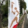 聖火リレー 岐阜県は4月3日&4日に行われました