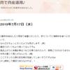 2019/7/18朝かぶ情報