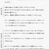 【集客】メール文例