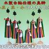 マサカキを飾る 神棚や祭壇に彩りを加える 木製台軸仕様の真榊