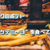 """【ポテトが豪華!】マックの""""カケテミ~ヨ""""を食べてみた!"""