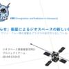 ジオスペース探査衛星「あらせ」観測成果に関する記者説明会